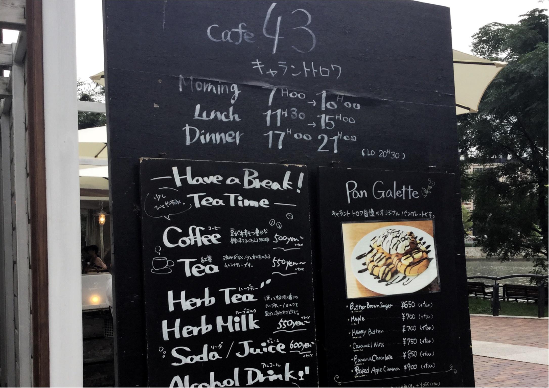 【人気No. 1カフェ】広島で最も人気なカフェ「43(キャラントトロワ)」パンガレットを食べながら癒しタイムを過ごしませんか?_5