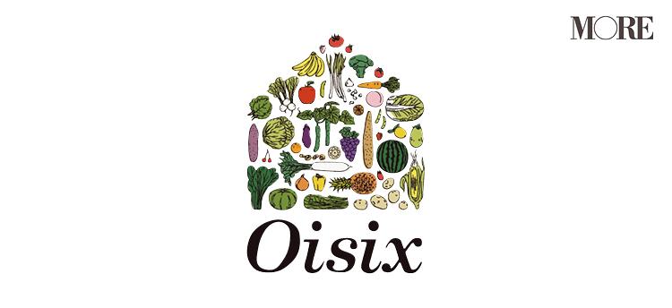 食品宅配サービス『Oisix』 のロゴ