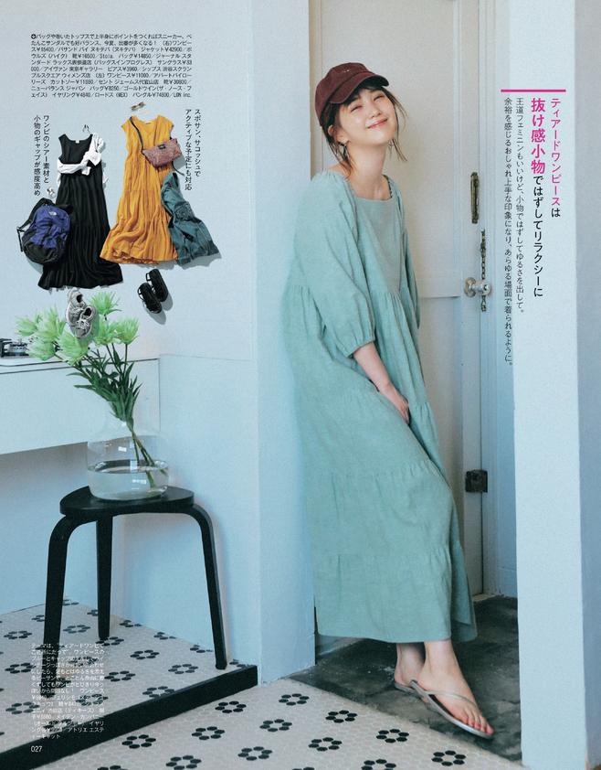 この夏は、大好きな服を何度でも!(4)