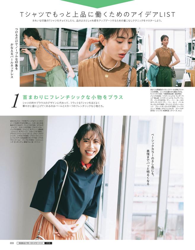 """これからの相棒は """"賢い"""" Tシャツだ♡(6)"""