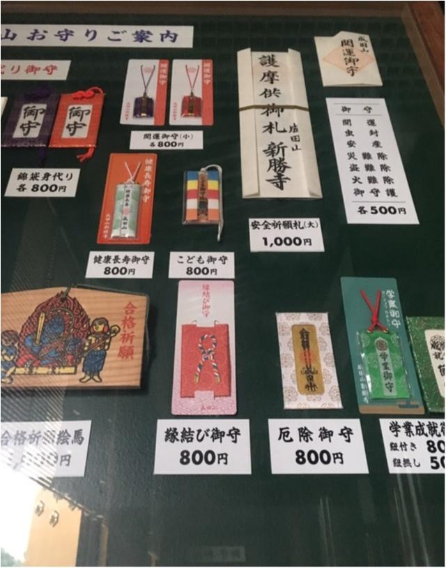 【成田巡り】佐藤姉妹も初詣で訪れた成田山新勝寺にいってきました!_3