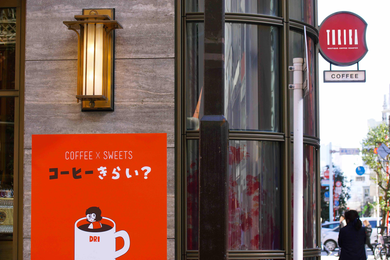 全国から選りすぐりのスイーツが『トリバ コーヒー 銀座店』に! おやつに合うコーヒーと最高のマリアージュ_1