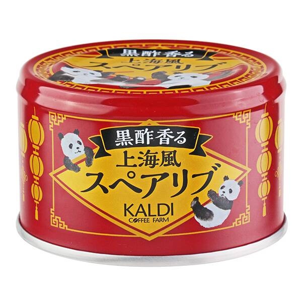 カルディおすすめおつまみ「オリジナル 黒酢香る 上海風スペアリブ」