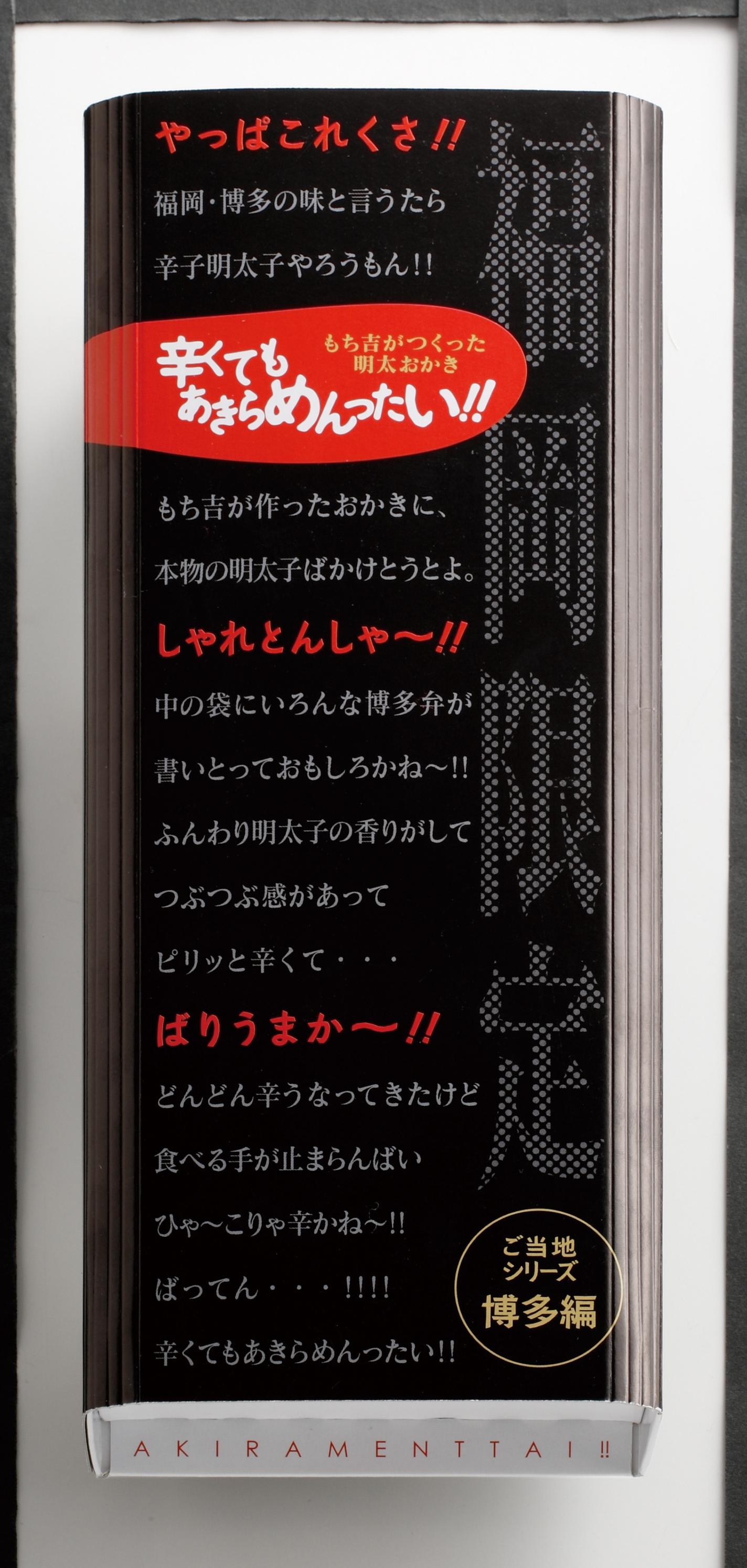ゴールデンウィークの手土産特集《全国版2019》- 東京、京都&大阪、北海道、沖縄、名古屋、九州など各地で人気のお土産まとめ_30