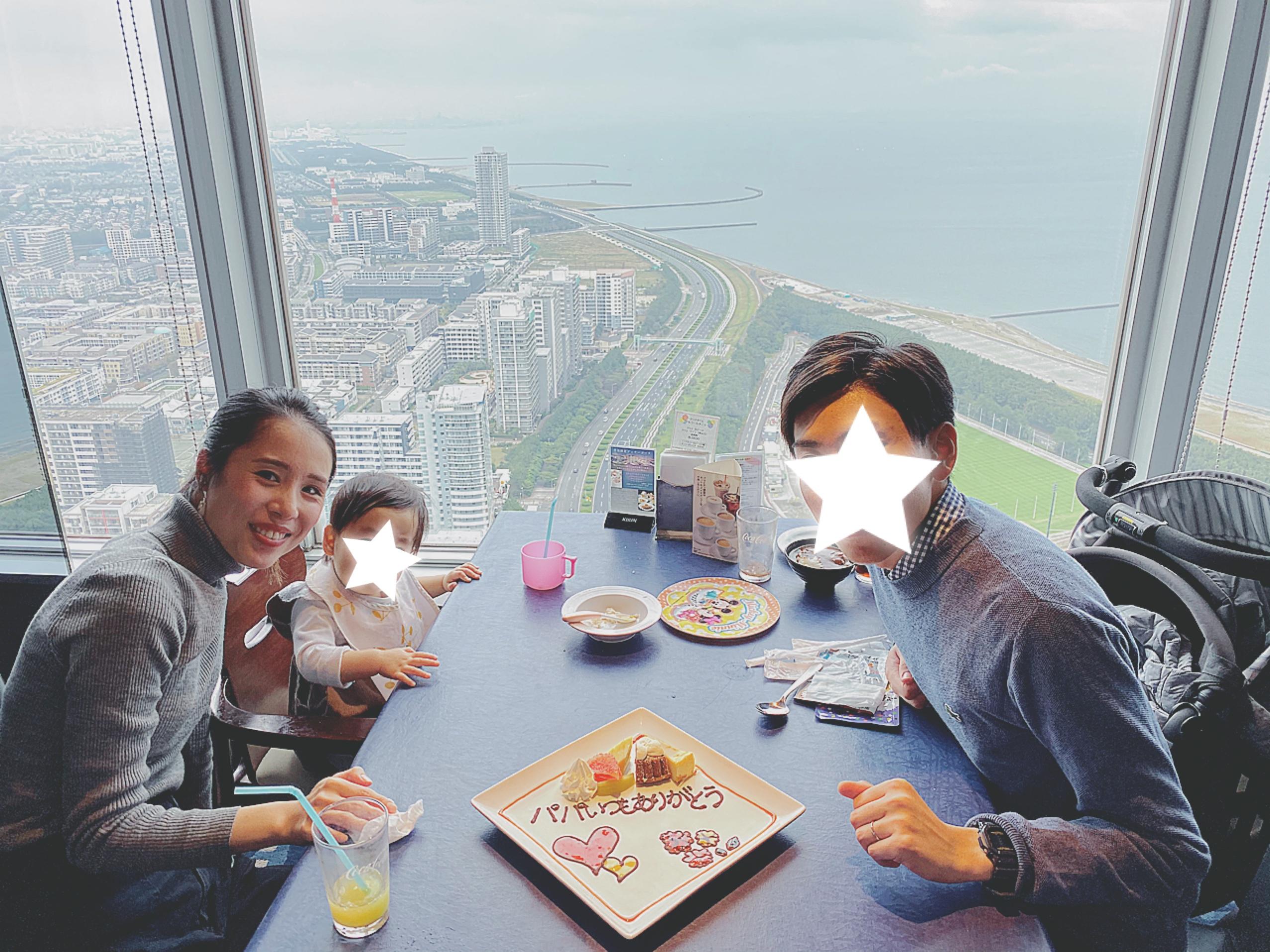 《子連れランチにおすすめ》地上50階でお食事が楽しめるダイニング&バー スカイクルーズマクハリへ♡_1
