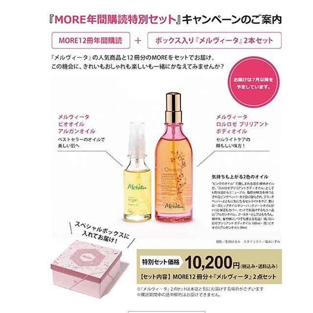 『メルヴィータ』ピンクのオイル ロルロゼシリーズに新製品が登場!_1