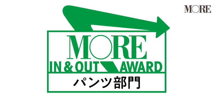 IN&OUTな春服アワード パンツ部門のマーク