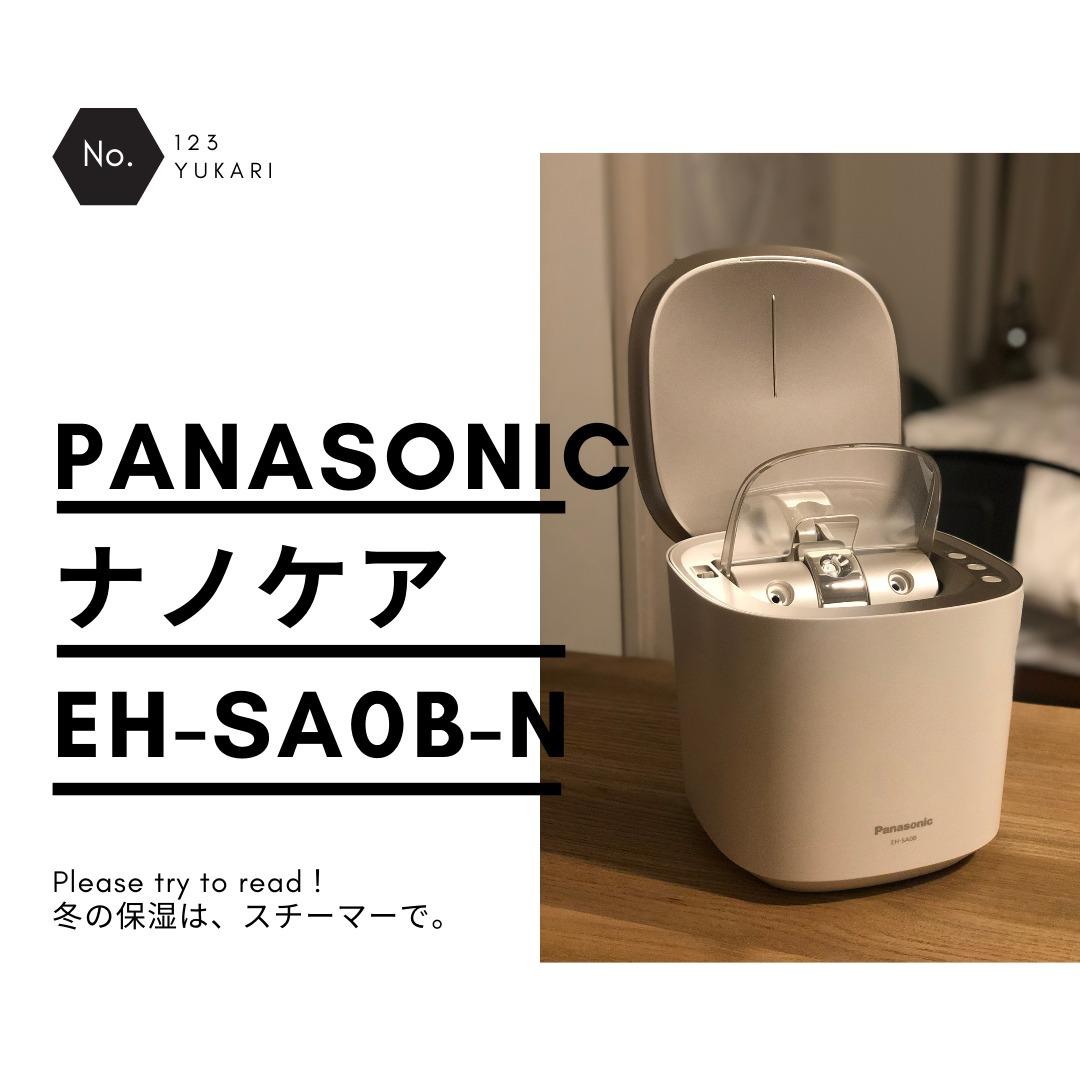 「スチーマー ナノケア EH-SA0B」をレビュー!