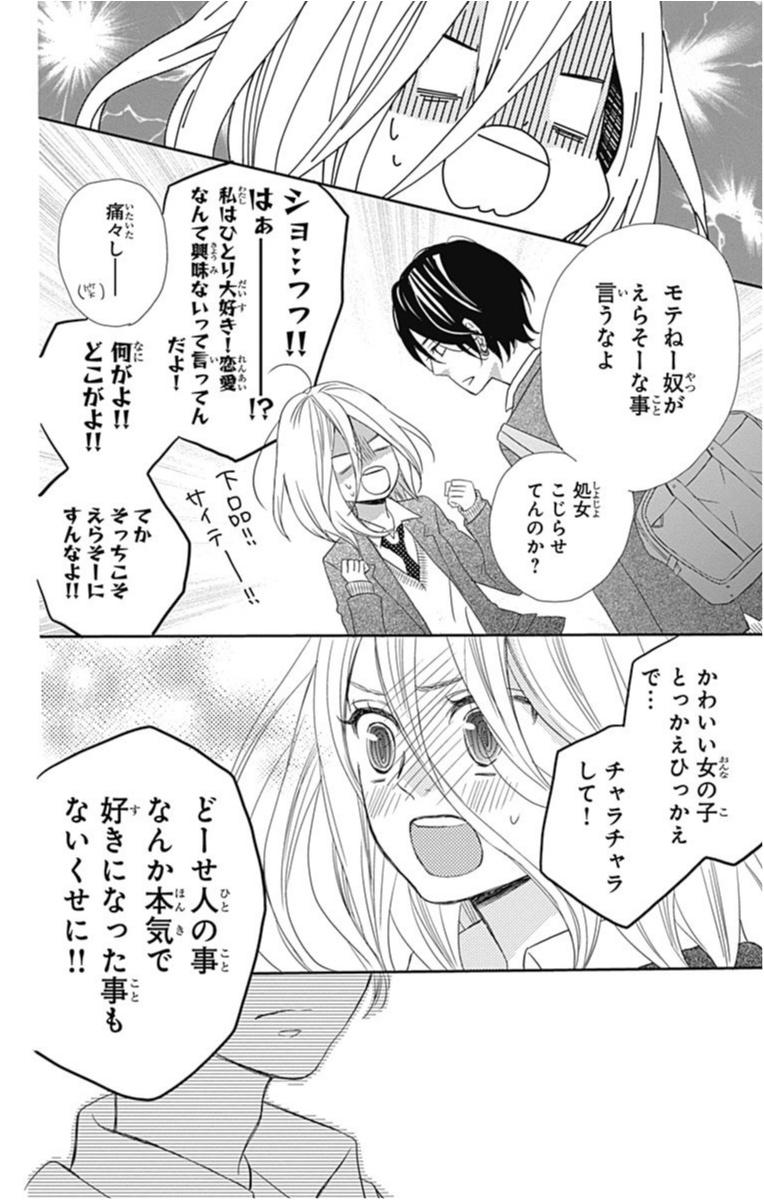 罪すぎイケメン現る!『アナグラアメリ』【あまあま男子に溶かされちゃう❤︎オススメ少女マンガ】_1_25