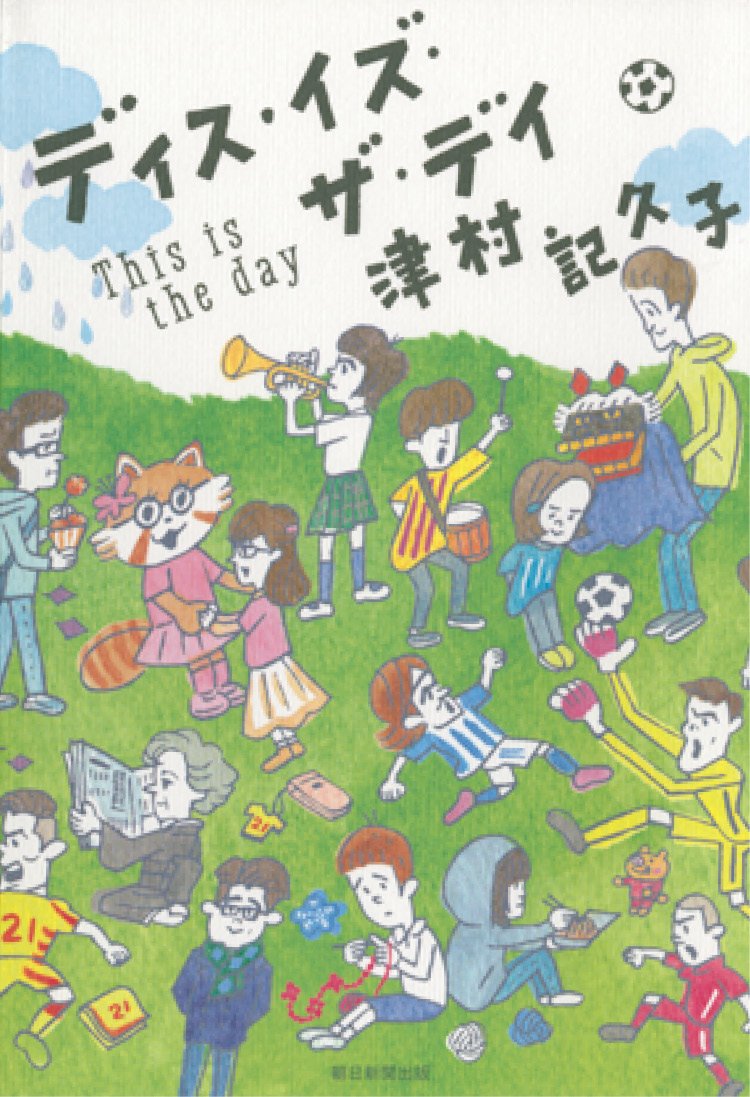 角田光代さん『大好きな町に用がある』は、時間も国や地域の境界も越えていくエッセイ集。【オススメ☆BOOK】_2