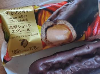 絶品!【ファミリーマート】ビターな濃厚クリームのエクレア☆