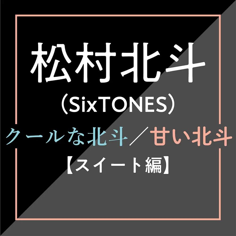 SixTONEの松村北斗(スイート編)
