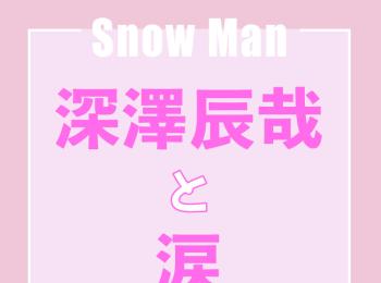 Snow Man深澤辰哉「ファンのみんなからのメッセージ動画に、まんまと泣かされた」