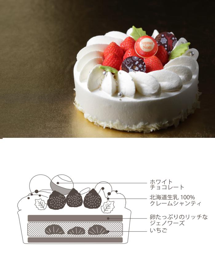 秘密の断面図を公開♡ 『横浜ベイシェラトン』のクリスマスケーキ、中身はこんな感じ!【12/18(月)まで予約受付中】_1_1