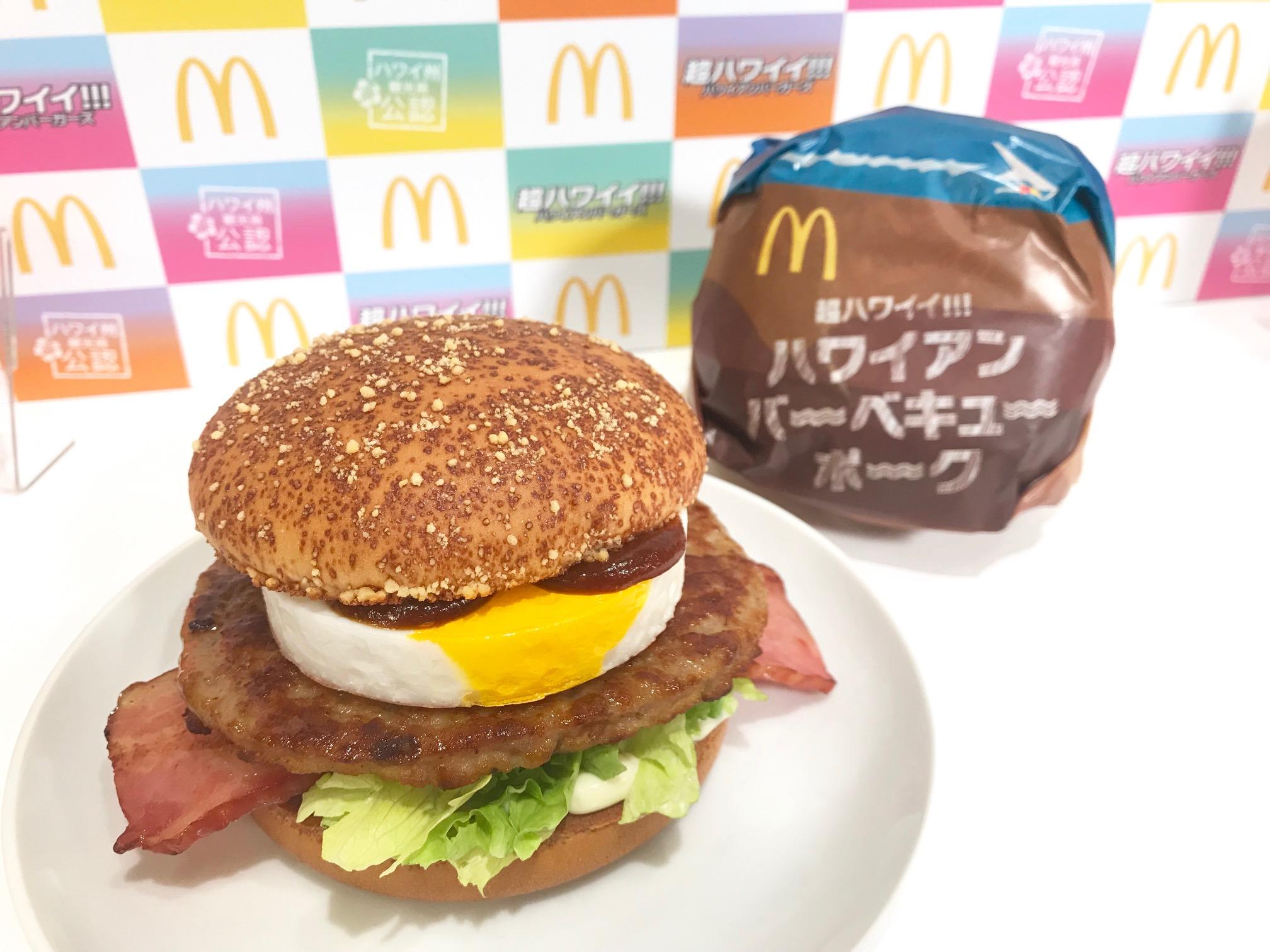 『マクドナルド』でハワイ!? 「ハワイアンバーガーズ」限定発売!日本航空の「ハワイ島コナ往復航空券」が当たるチャンスも_5