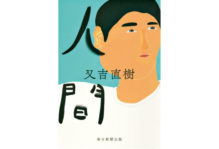 女性におすすめの小説『人間』又吉直樹