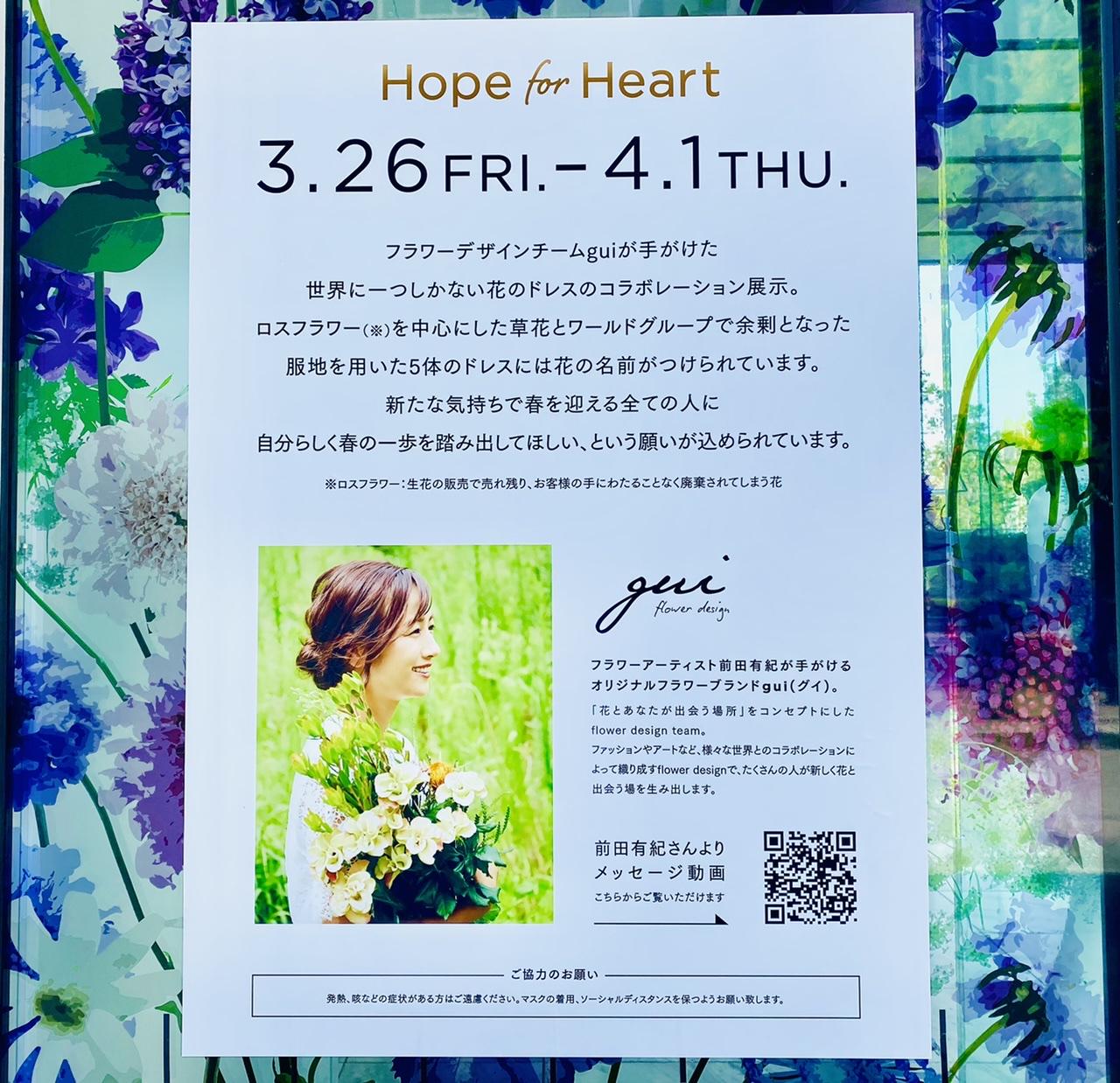 【ロスフラワーアート展】花のドレスが圧巻!春の花束フラワーショップもOPEN♡_2