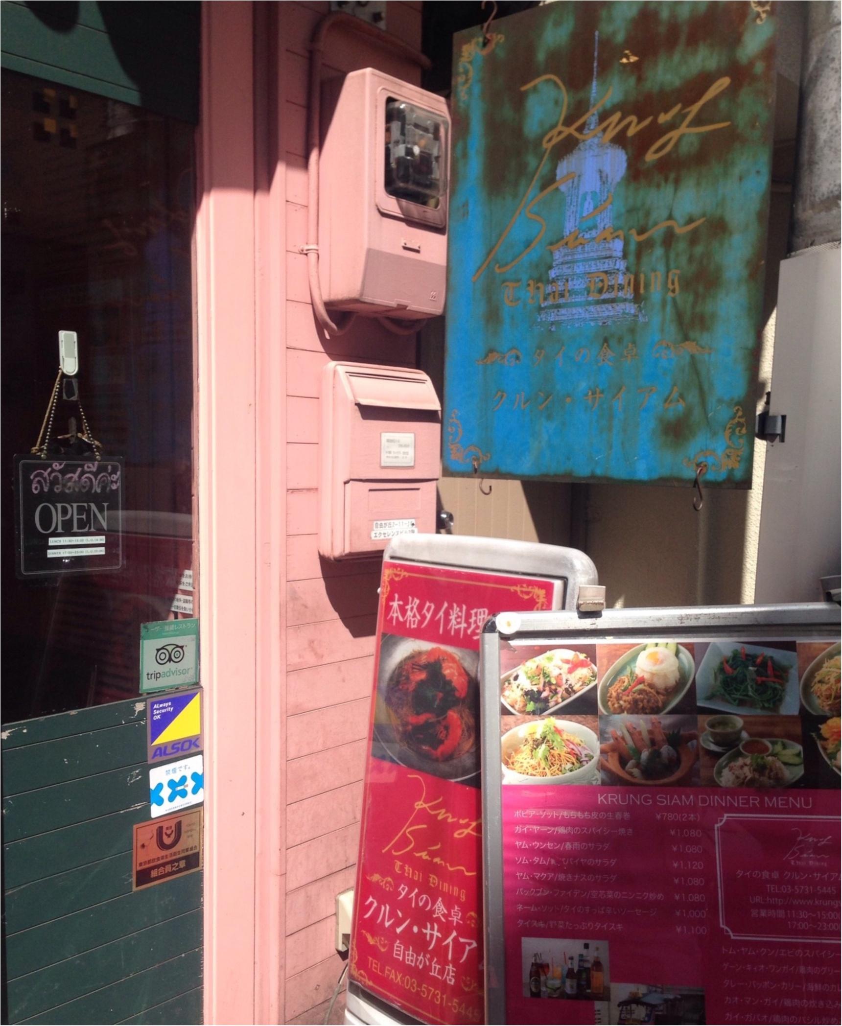 【自由が丘】タイ料理好きな方、必見\(//∇//)\ 本格的なタイ料理のお店★_3