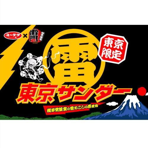 ゴールデンウィークの手土産特集《全国版2019》- 東京、京都&大阪、北海道、沖縄、名古屋、九州など各地で人気のお土産まとめ_49