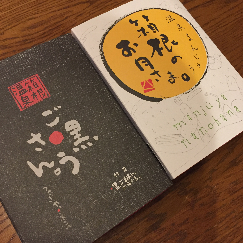 【箱根旅】箱根湯本駅から徒歩1分❤︎アートなお蕎麦屋さんで腹ごしらえ☺︎_6