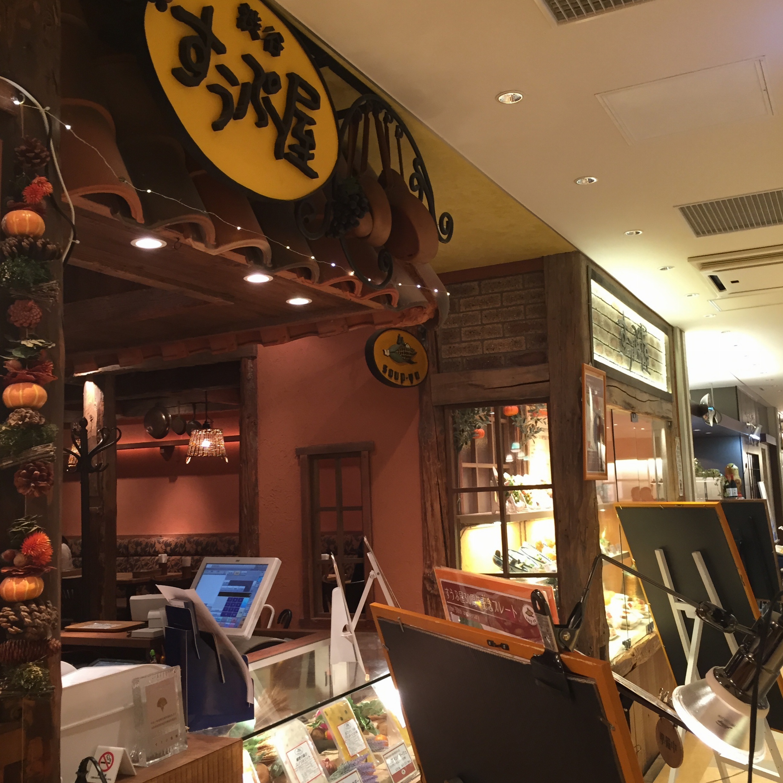 日本で初めてのスープ専門店✨【*すうぷ屋*】のセットが美味しい♡_12