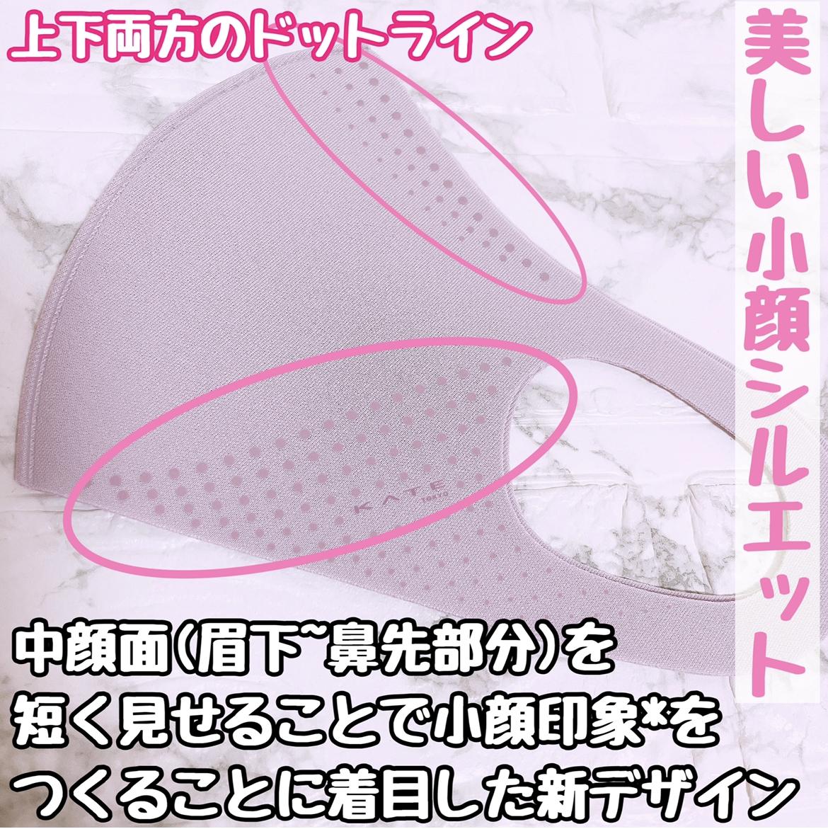 もうGetした?第1弾は即完売の人気マスク。待望の第2弾が♡KATE【小顔シルエットマスク】_3
