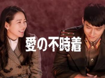 """【話題沸騰中☺︎!韓国ファン以外もハマってる映画!】""""愛の不時着""""って何がいいの?ご紹介します☺︎"""