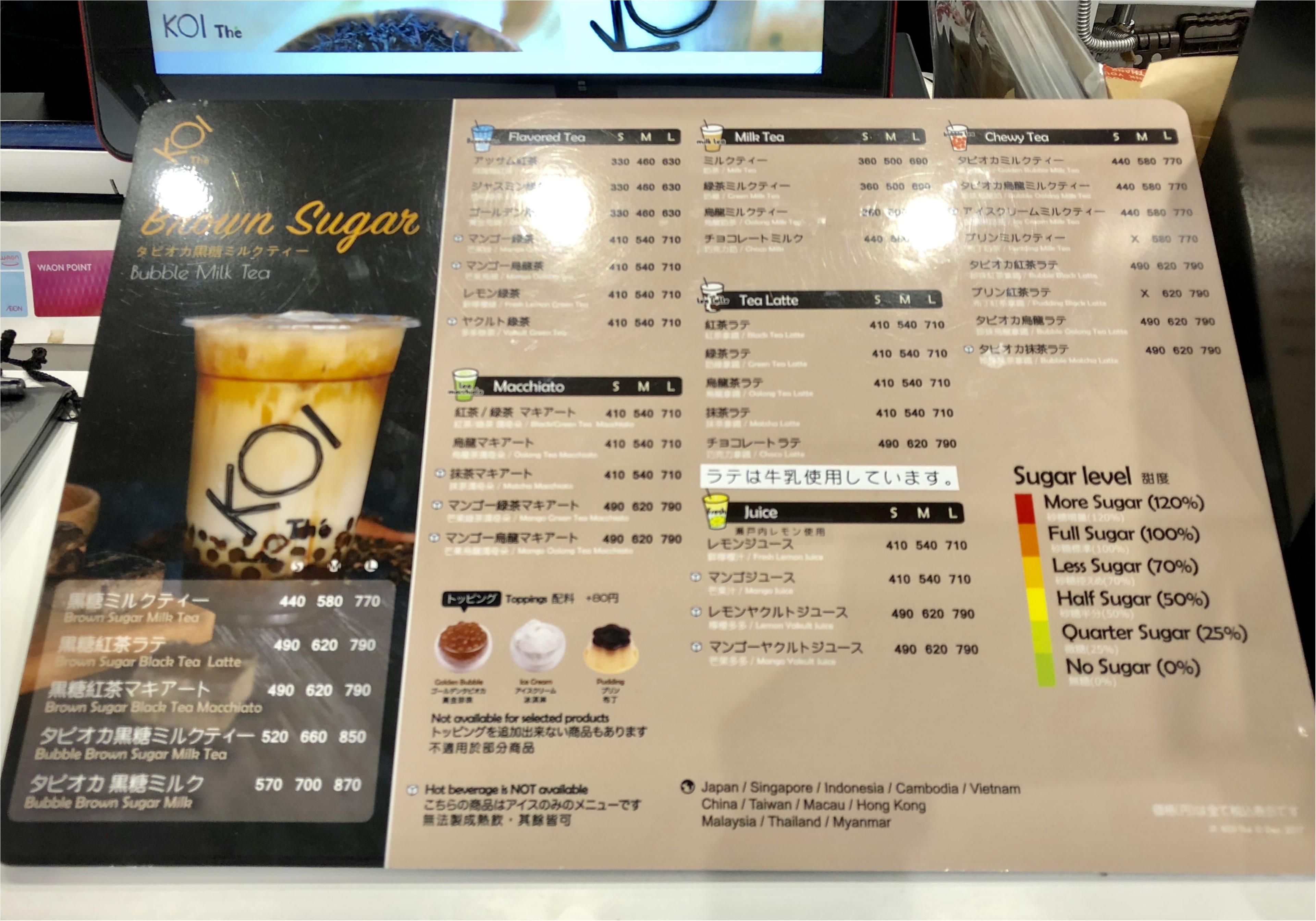台湾で大人気のタピオカ専門店【50嵐】❤️日本で飲めるのはここだけ!_4