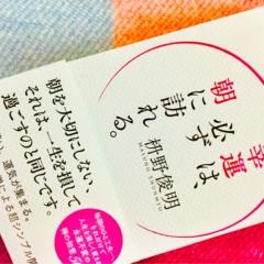 """新年からはじめる! 幸運が訪れる""""朝の過ごし方"""""""
