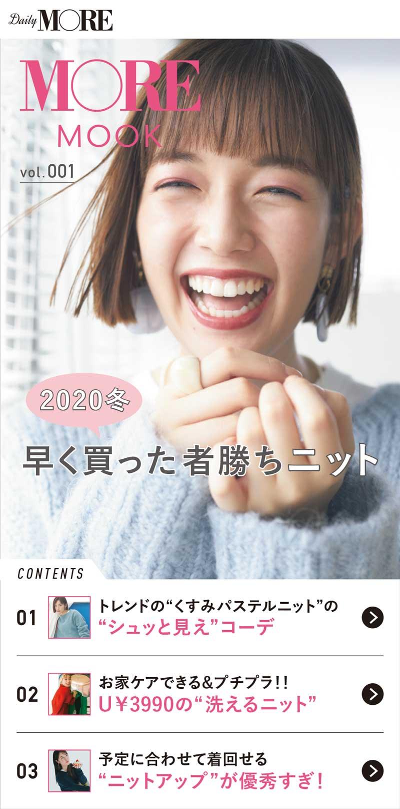 モア公式LINE MOOK『MORE MOOK』好評配信中! 毎週月曜日に3本立て記事をお届け♪ _2