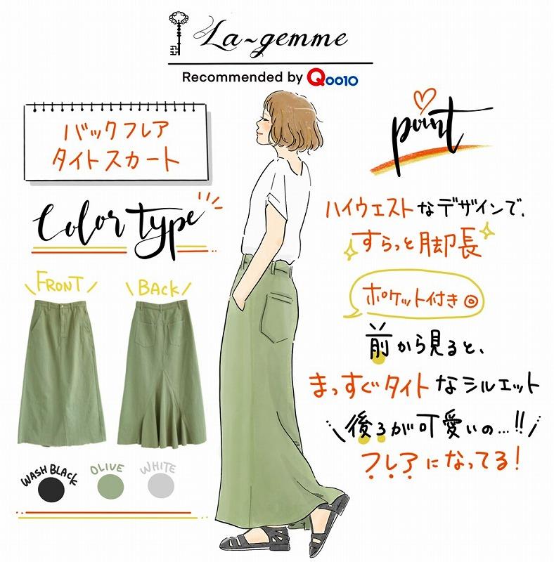 『La-gemme(ラジエム)』バックフレアタイトスカートのイラスト
