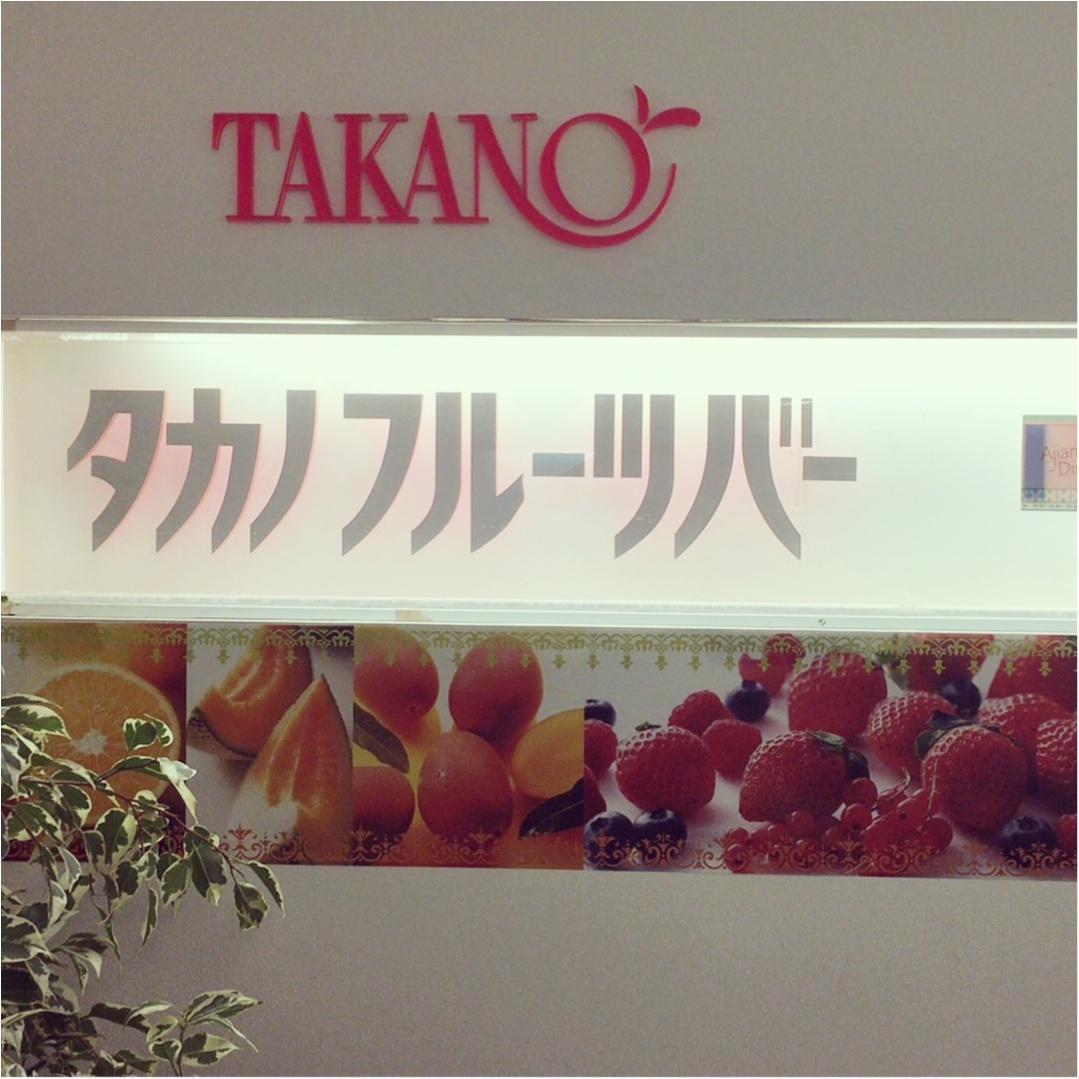 """予約のとれない""""タカノフルーツパーラー""""の食べ放題はこんなに素敵なバイキングだった!!_1"""