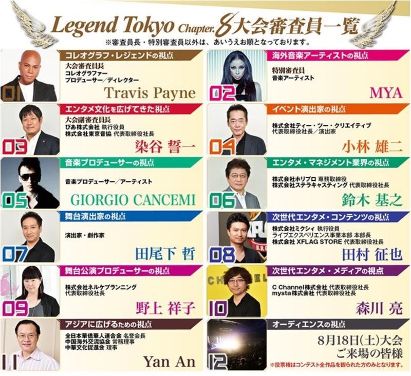 【審査結果一覧】Legend Tokyo終演!! 来年は大阪で新たなステージへ☆_6