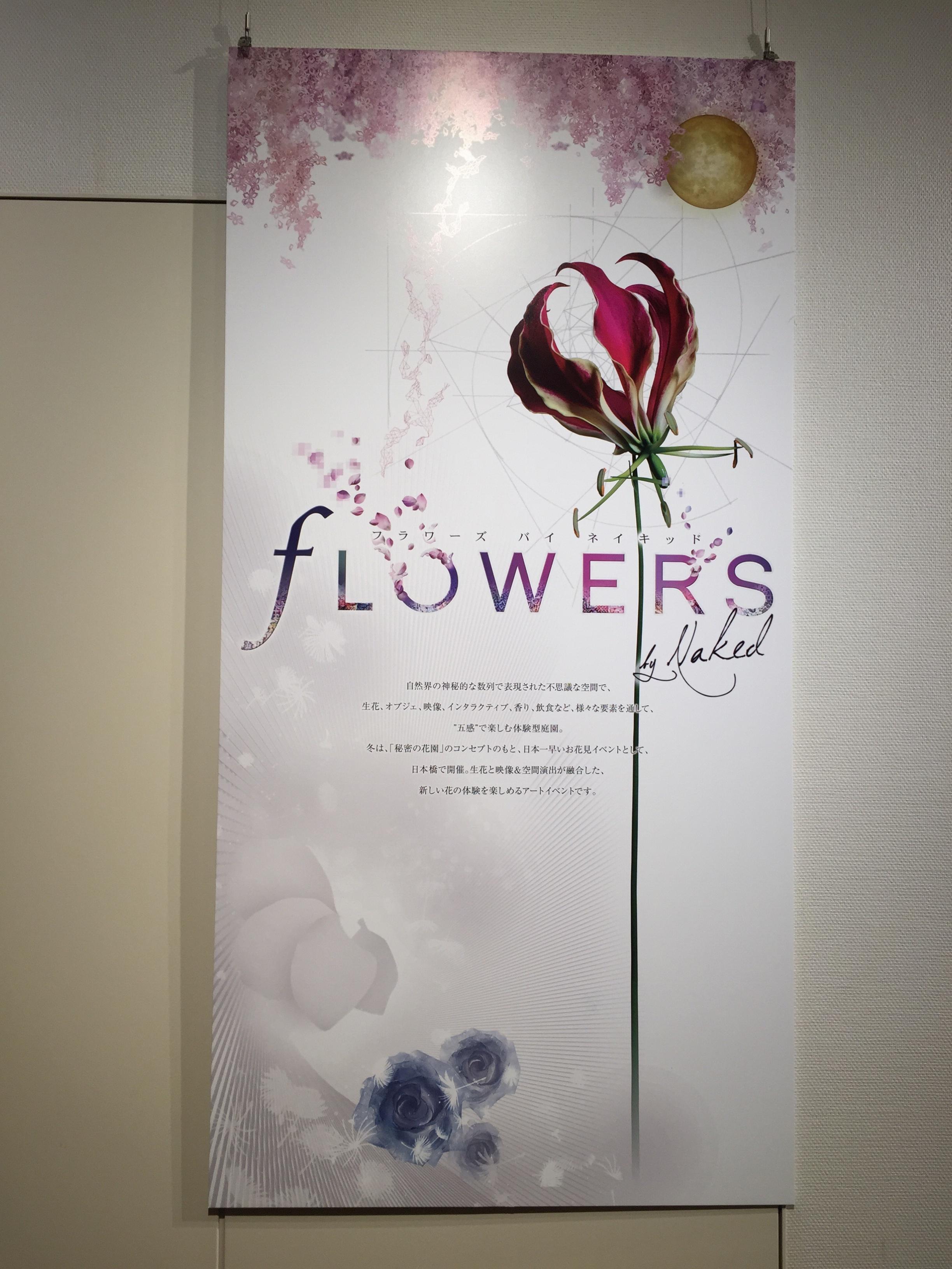 【8/31まで】五感で楽しむ花の楽園《*FLOWERS BY NAKED*》に行ってきました♪♪他にもNAKEDに出会える場所を紹介☆_19