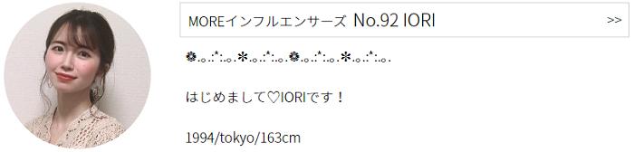 MOREインフルエンサーズ  No.92 IORIプロフィール