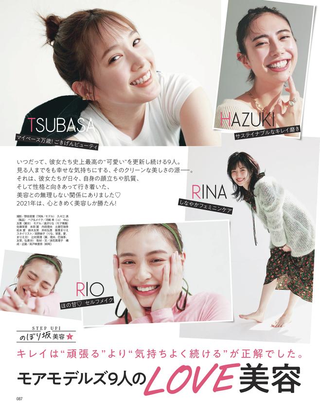 モアモデルズ9人のLOVE美容 HAPPY美容をシェア!(2)