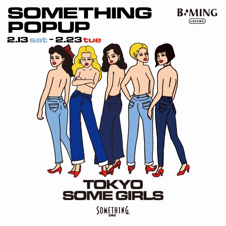 デニムブランドSOMETHINGのイベント「TOKYO SOME GIRLS」のヴィジュアル