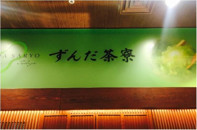 宮城名物の!マツコの大好きな!◯◯が東京でも味わえるって〜!?_1