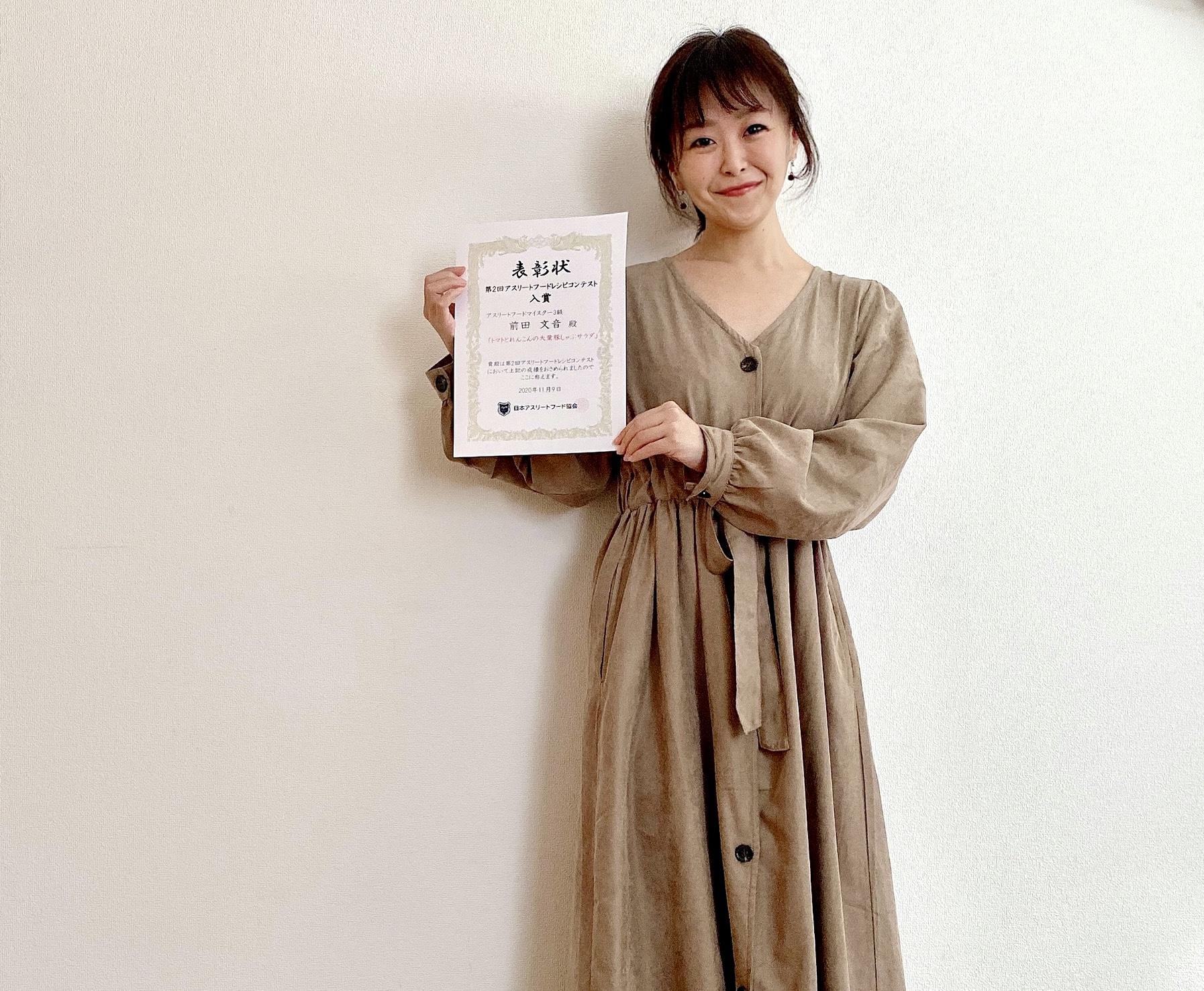【アスリートフードマイスター】レシピコンテスト入賞しました!入賞レシピをご紹介★_1
