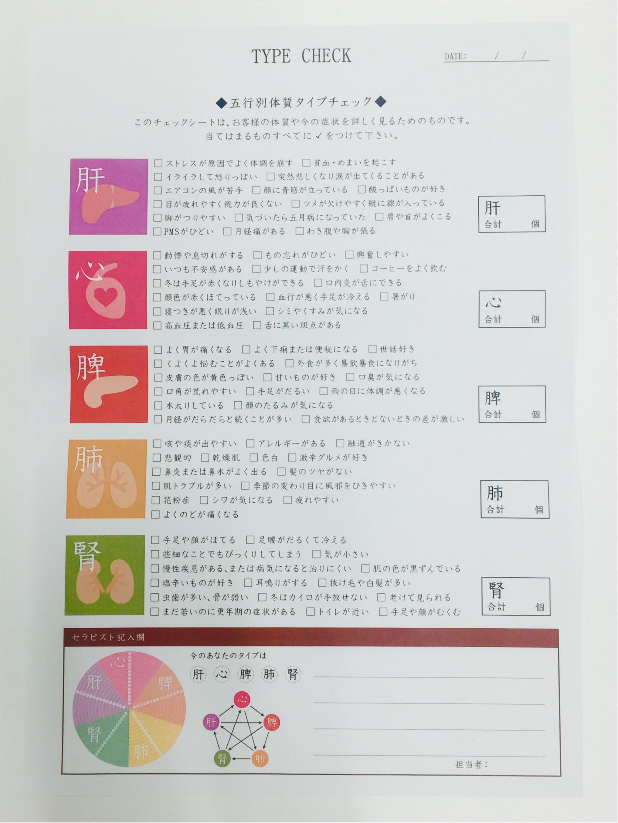 炭酸オイル×鍼灸×エステのコラボ!! 恵比寿のサロン『Uruhasi(うるはし)』でめぐりUP☆_3
