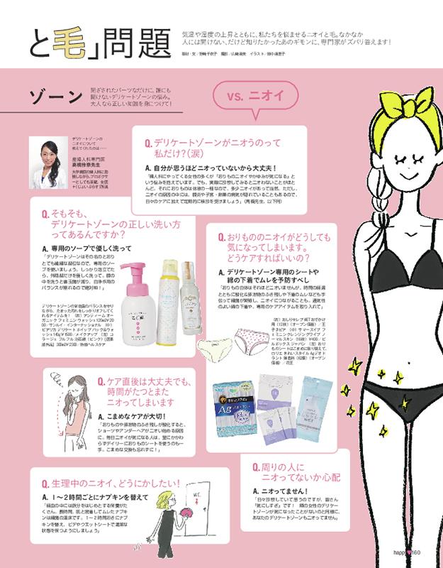 夏の「ニオイと毛」問題(1)