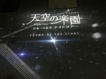 【女子旅におすすめ】関東旅行の大本命!美肌温泉と流れ星がセット!長野県阿智村で日本1の絶景星空を女友達と一緒に楽しもう♡