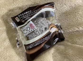 【セブンイレブン】恋あた「恋する火曜日のチョコっとリラックシュ~」スイーツがやっと買えました!