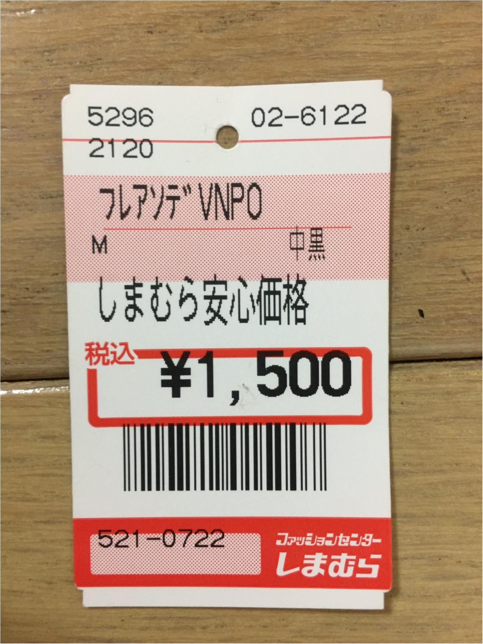 【しまむらで1500円!】春のブラウス購入!袖に注目!!_1