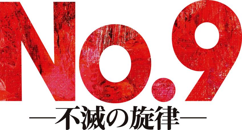 今月のオススメ★STAGE『No. 9 ー不滅の旋律ー』『ダブリンの鐘つきカビ人間』_2