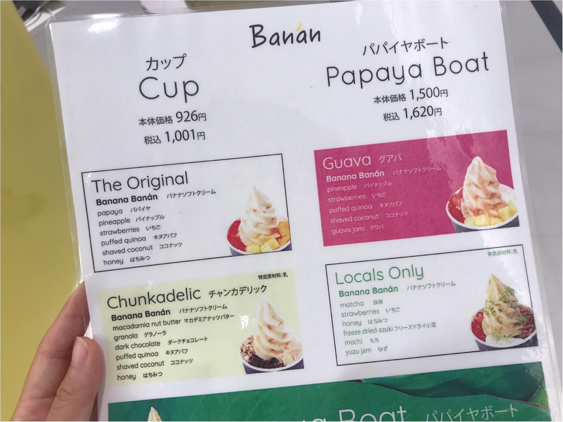 超ヘルシー!砂糖・乳製品不使用!ハワイ発【Banan(バナン)】が横浜に日本初上陸♡_4