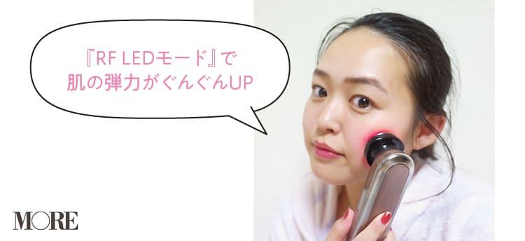 おすすめの美容家電&ギア《2020》 - 話題の美顔器など、小顔や美肌&ボディのセルフケアで人気のアイテムまとめ photoGallery_1_19