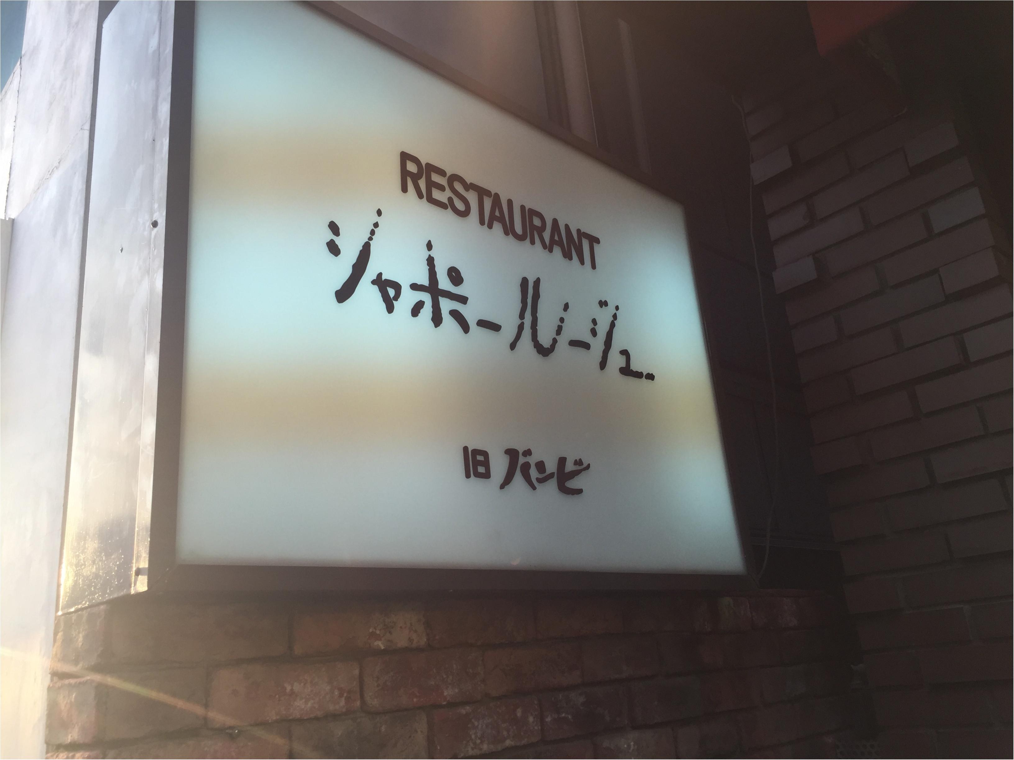 レトロなお店でふわとろオムライス♡_1