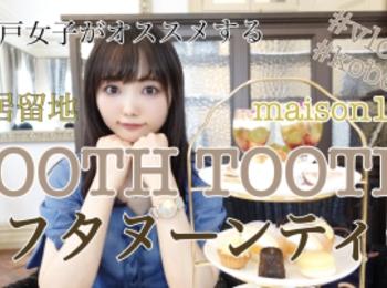 【神戸】最古の異人館『TOOTH TOOTHmaison15』で季節のアフタヌーンティーを堪能!!