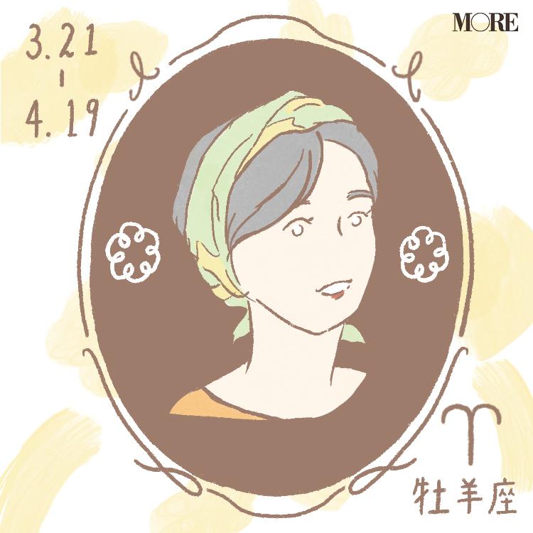 12星座占い<10/28~11/26>| MORE HAPPY☆占い PhotoGallery_2_1